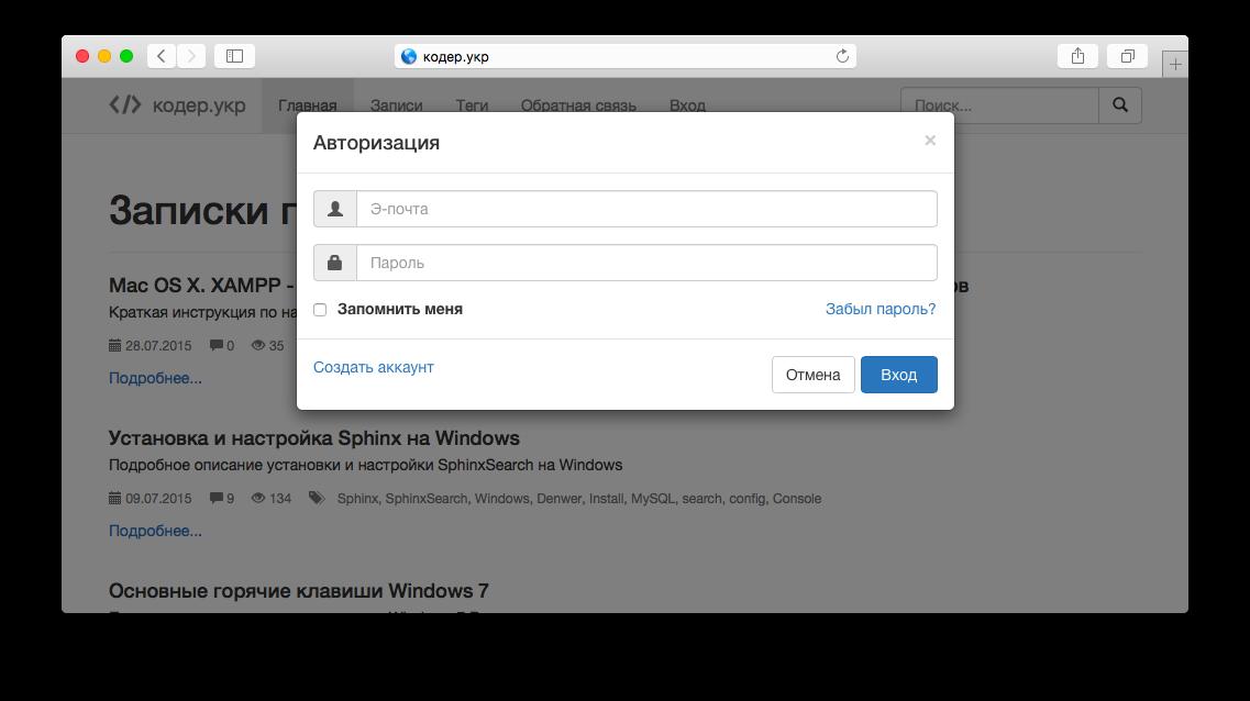 Yii Framework, AJAX авторизация во всплывающем (модальном) окне