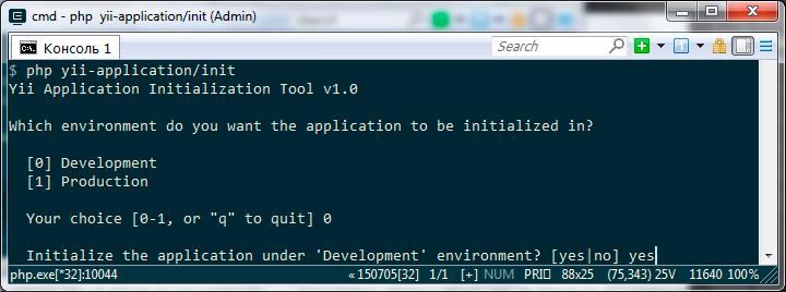 Yii2 инициализация проекта advanced