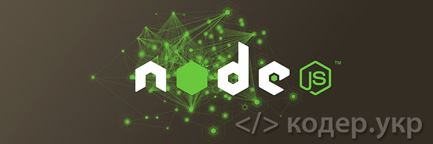 Как установить Node.js и NPM на Windows