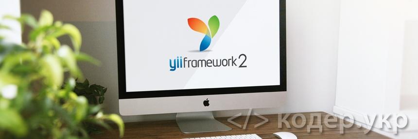 Yii 2, псевдонимы пути для приложений basic и advanced