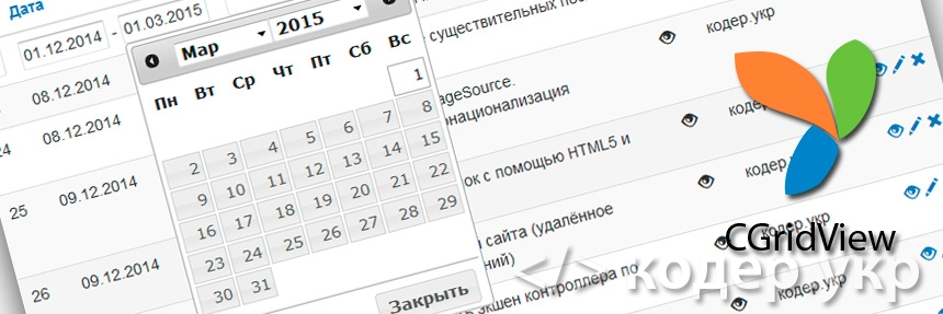 Yii Framework, CGridView поиск по диапазону дат (date range) с помощью виджета datepicker