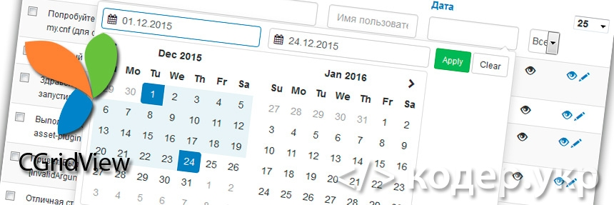 Yii Framework, CGridView поиск по диапазону дат с помощью Date Range Picker